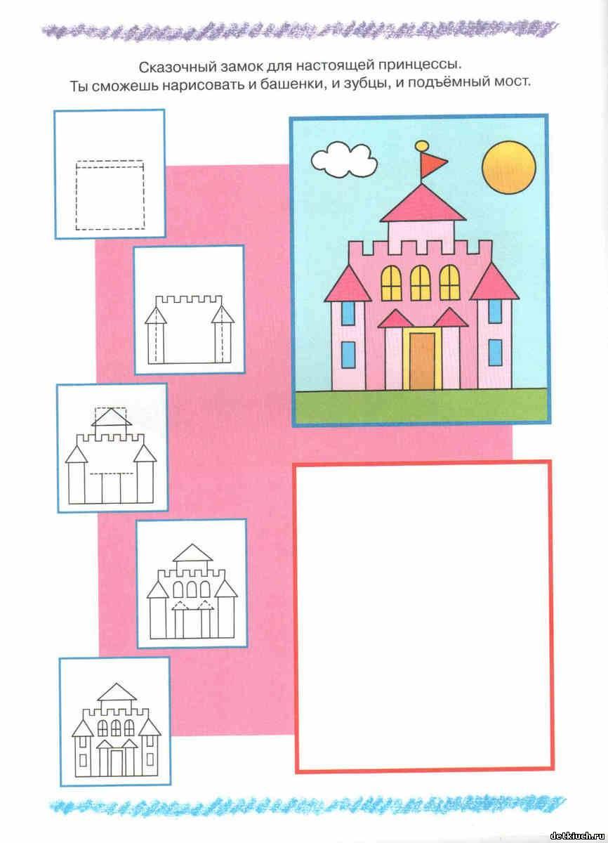 Как нарисовать замок поэтапно для детей