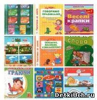 сборник книг для детского развития