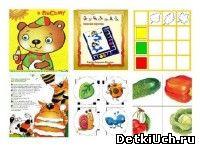 обучающие книжки для дошкольников