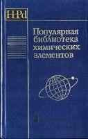 библиотека химических элементов