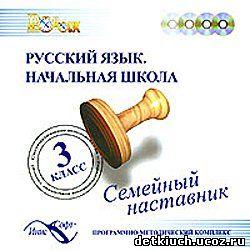 5 в языку русскому обучающие программы по классе