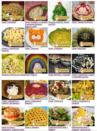 Салаты на день рождения простые, вкусные, новые: рецепты с 20