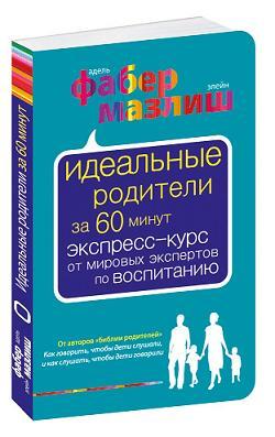 """Экспресс-курс по воспитанию детей """"Идеальные родители за 60 минут"""" Адель Фабер и Элейн Мазлиш"""