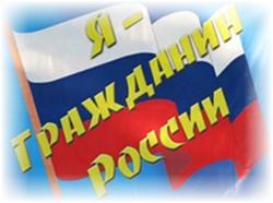 гражданство России для ребенка