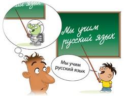 Изучаем русский язык