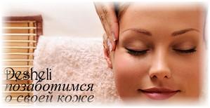 косметика для заботы и ухода за кожей