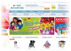 покупки детям с промокодами Детского мира