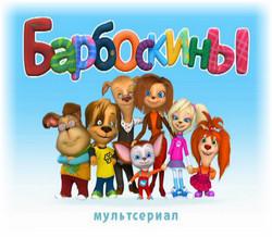 О мультсериале Барбоскины