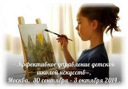 Эффективное управление детской школой искусств