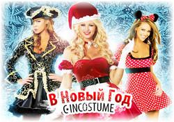 женские костюмы на Новый Год
