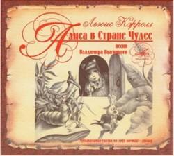 Музыкальная сказка Алиса в стране чудес