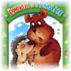 Козлов Сергей - Ёжик в тумане.