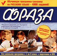 скачать фраза обучающая программа-тренажер по русскому языку