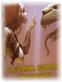 Наталья Ткаченко: О драконе, однажды похитевшем...