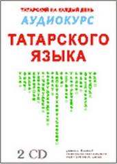 сочинение по татарскому о природе