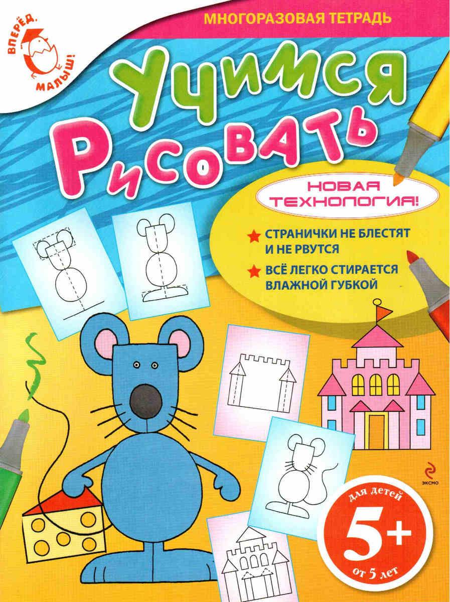 Учимся рисовать с детьми 5 лет поэтапно простые рисунки