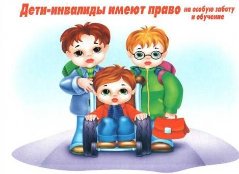 Права детей инвалидов