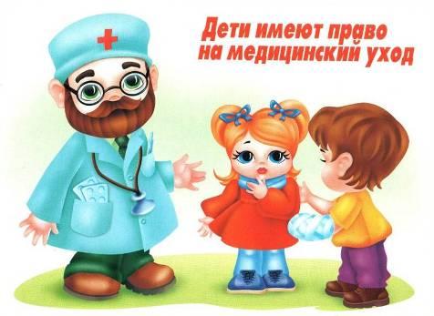 Право на бесплатное медицинское обслуживание