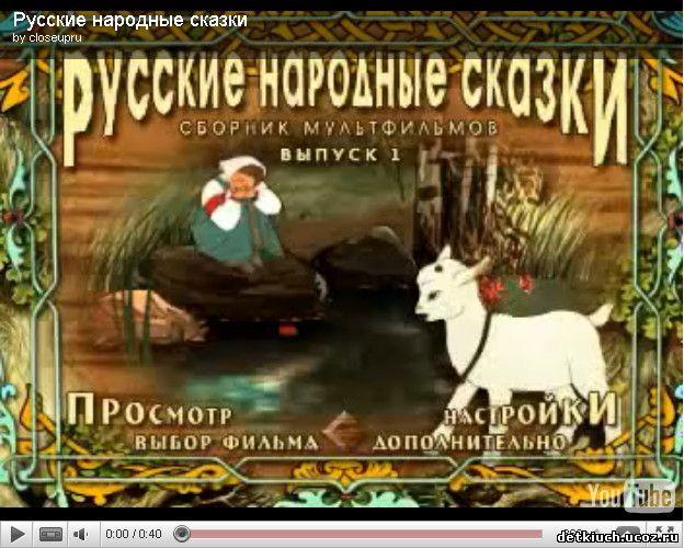 Rus_skazki